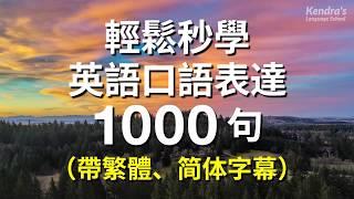 輕鬆秒學英語口語表達1000句
