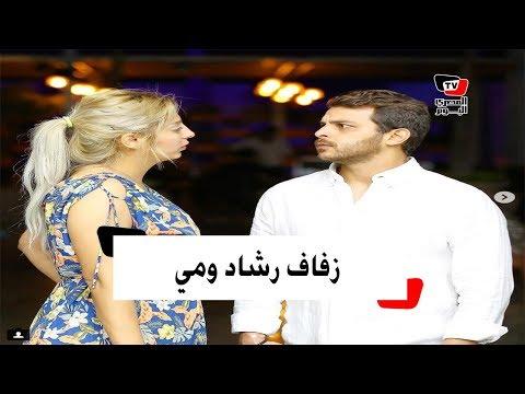 القصة الكاملة لحفل زفاف محمد رشاد ومي حلمي