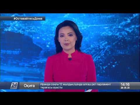 Выпуск новостей 14:00 от 28.05.2020 видео