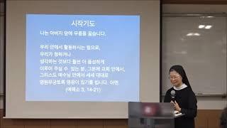 신앙특강(기도 어떻게 하나요?)-이경희 엘리아 수녀 4강