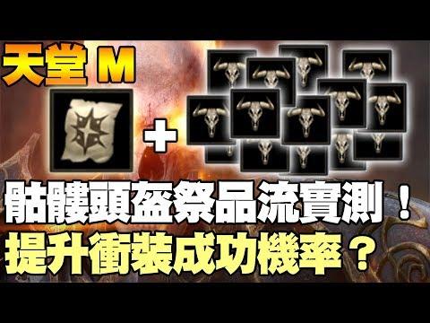 【Lineage天堂M】骷髏頭盔祭品流實測!提升衝裝成功機率?
