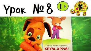 Развивающие игры для малышей. Детские книги и барбоскины. Для детей. Урок 8. КТО ЧТО ДЕЛАЕТ?