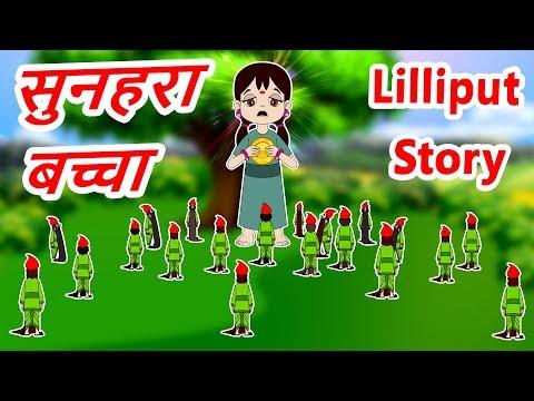 सुनहरा बच्चा हिंदी कहानी- Lilliput and Magic