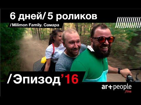 Видео Арт Пипл k0g61L7gjzg