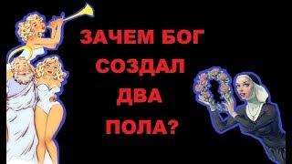 Зачем Бог создал два пола?