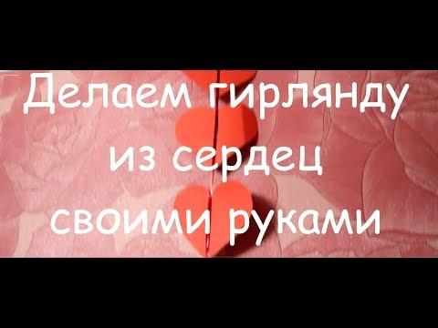 Гирлянда из сердец своими руками / Декор помещений ко дню св.Валентина