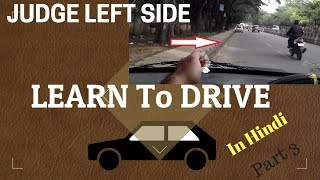 how to judge left side of car   how to judge left side of car while driving