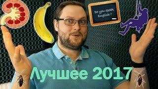 ЛУЧШЕЕ С КУПЛИНОВЫМ 2017!