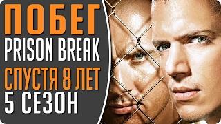 Побег из тюрьмы (Prison Break: Sequel) - 5 сезон спустя 8 лет! 4 апреля! #Кино