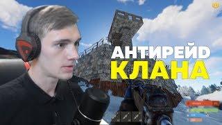 МОЙ САМЫЙ ПРИБЫЛЬНЫЙ АНТИРЕЙД КЛАНА ЗА 5000 ЧАСОВ - RUST