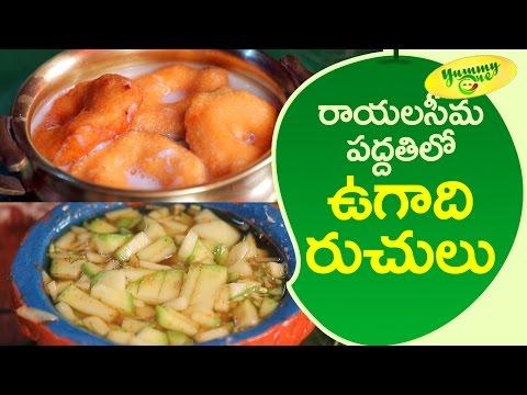 Ugadi | Ugadi Special Pachadi Recipes | Rayalaseema Style Ugadi Dishes Ugadi