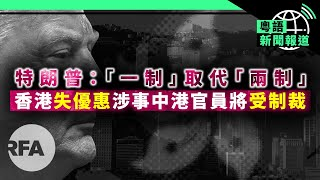 公安部高調「指導」港警;國安法致港股插水港人搶美元 | 粵語新聞報道(05-29-2020)