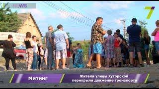 В Одессе жители улицы Хуторской перекрыли движение транспорта