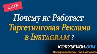 Почему не Работает Таргетинговая Реклама в Instagram? | Игорь Зуевич Instagram Live