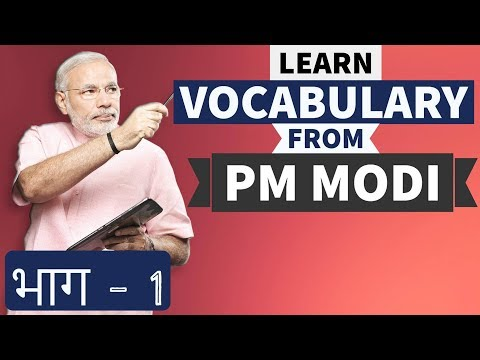 Learn Vocabulary from PM Narendra Modi - भाग 1 - अंग्रेजी सीखो हिंदी में - Learn English