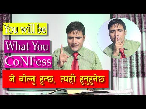 जे बोल्नु हुन्छ त्यही हुनुहुनेछ-Keshab Acharya//You will be what you confess