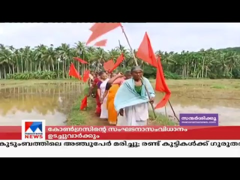 Manorama News TV Live | Malayalam News, Kerala News | Top