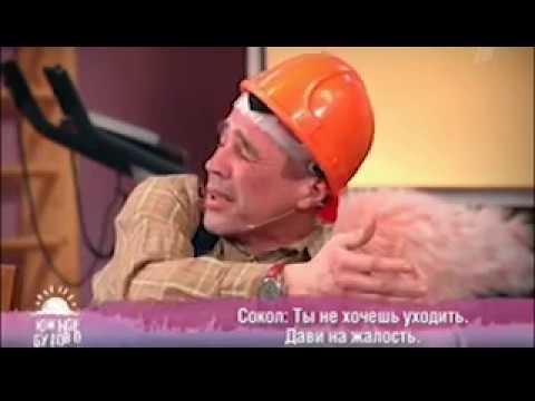 Дмитрий Соколов на передаче Южное бутово  ОЧЕНЬ СМЕШНО!!!