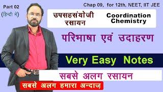 02 Coordination Chemistry उपसहसंयोजी रसायन  Intro , Definition Chap 09| Hindi | 12th , IIT JEE, NEET