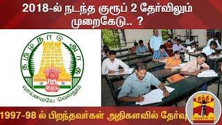 TNPSC : Irregularities Even in Group 2 Exam 2018..? | Detailed Report | Thanthi TV