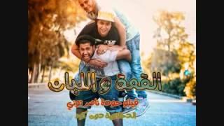 تحميل اغاني مهرجان القمة واللبان الدخلاوية 2015 MP3