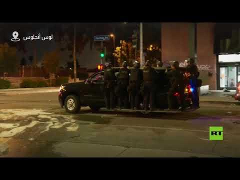العرب اليوم - شاهد: ليلة جديدة من التظاهرات الشعبية وأعمال الشغب في الولايات المتحدة