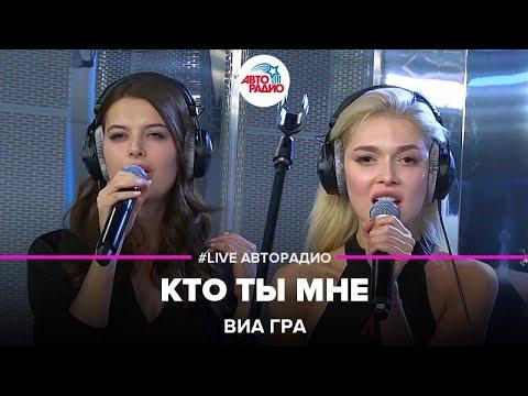 ВИА Гра - Кто Ты Мне (#LIVE Авторадио)