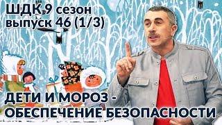 Дети и мороз: обеспечение безопасности - Доктор Комаровский