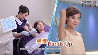 《 Dream Beauty Pro 》激光永久脫毛廣告 2014