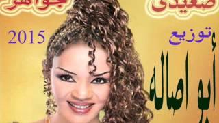 صعيدى غناء جواهر 2015 توزيع ابو اصاله تحميل MP3