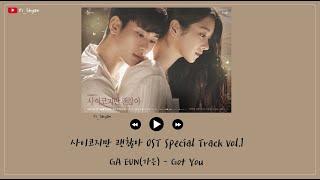 [英繁中字] GA EUN(가은) - Got You - 雖然是精神病但沒關係 OST Special Track Vol.1