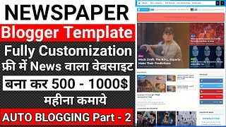 How To Fully Customize/Edit Newspaper Blogger Template Full Tutorial In Hindi 2018