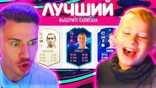 САНЯ СОБРАЛ МНЕ ЛУЧШИЙ ФУТ ДРАФТ - ФИФА 19 / FUT DRAFT FIFA 19