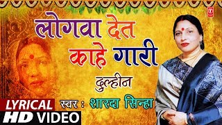 Lyrical Video - LOGWAAN DET - KAAHE GAARI | Bhojpuri OLD VIVAH GEET |  - Download this Video in MP3, M4A, WEBM, MP4, 3GP