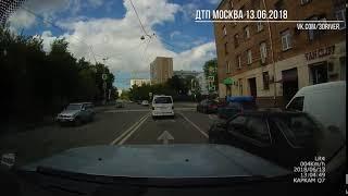 ДТП Москва 13.06.2018