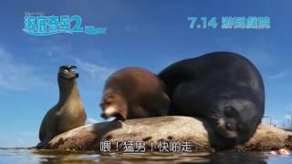 海底奇兵2電影劇照1