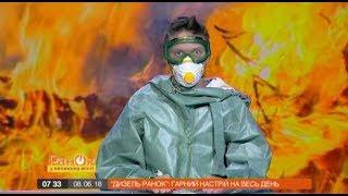 Как пожар в Чернобыле повлияет на здоровье украинцев? | Дизель Утро