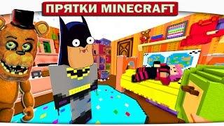 ч.30 Бетмен прячется от Freddy FNAF Прятки Minecraft