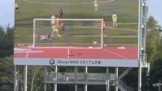 20131110湘南-鹿島、遠藤航のゴールで同点もその直後に大迫に決められた