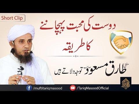 Dost Ki Muhabbat Pehchanne Ka Tariqah | Mufti Tariq Masood Sahib
