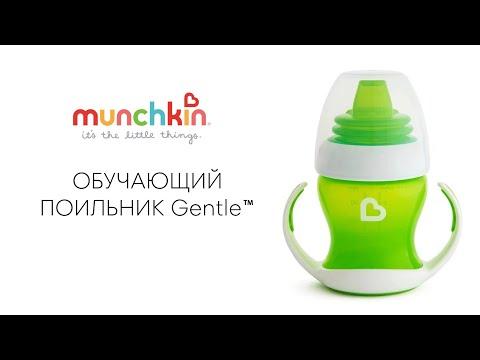 Munchkin обучающий поильник-чашка Gentle™ с ручками розовый 4+ 120мл.