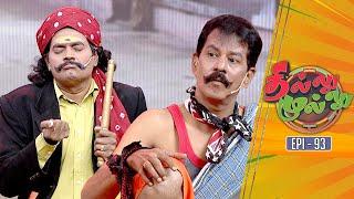 தில்லு முல்லு | Thillu Mullu | Epi 93 | 17th Feb 2020 | Comedy Show | Kalaignar TV