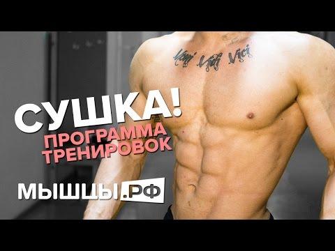 Джилиан майклс похудей за 30 дней 2 неделя на русском