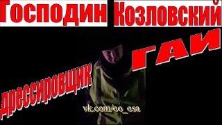 ГОСПОДИН КОЗЛОВСКИЙ - ДРЕССИРОВЩИК ГАИ. ДПС ТЕМИРТАУ