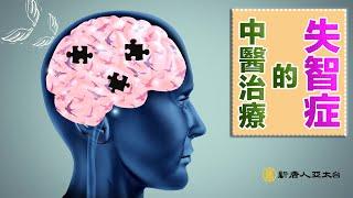 中醫預防失智的日常保健失智症健忘症|談古論今話中醫(302)