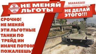 СРОЧНО! НЕ МЕНЯЙ ЭТИ ЛЬГОТНЫЕ ТАНКИ ПО ТРЕЙД ИН (TRADE-IN WOT) ИНАЧЕ ПОТОМ ПОЖАЛЕЕШЬ! World of Tanks