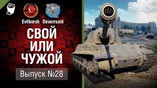 Свой или чужой №28 - от Evilborsh и Deverrsoid [World of Tanks]