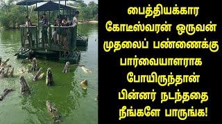 ஒரு நிமிடம் ஒதுக்கி இந்த வீடியோவை பாருங்க! | Tamil Trending News | Tamil Latest