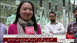 CM KP Mehmood Khan Inaugurated Daral Khwar Hydropower Project Hum News swat