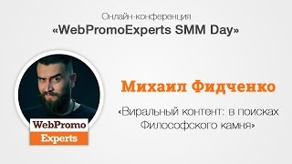«Виральный контент: в поисках Философского камня». WebPromoExperts SMM Day 20.10.2016